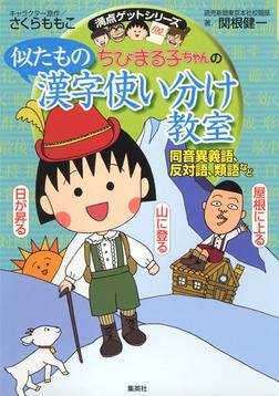 満点ゲットシリーズ ちびまる子ちゃんの似たもの漢字使い分け教室-電子書籍
