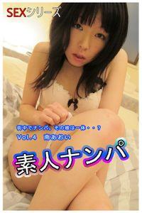【素人・中出し】素人ナンパ Vol.4 / 南あおい