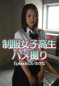制服女子高生ハメ撮り Episode.05 ゆきな