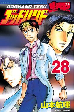 ゴッドハンド輝(28)-電子書籍