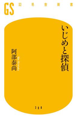 いじめと探偵-電子書籍
