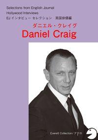 [音声DL付] ハリウッドスターの英語・英国俳優編「ダニエル・クレイグ」