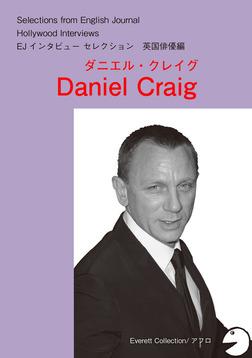 [音声DL付] ハリウッドスターの英語・英国俳優編「ダニエル・クレイグ」-電子書籍