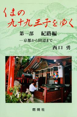 くまの九十九王子をゆく〈第1部〉紀路編―京都から田辺まで-電子書籍