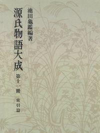 源氏物語大成〈第11冊〉 索引篇 [5]
