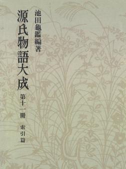 源氏物語大成〈第11冊〉 索引篇 [5]-電子書籍