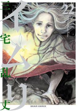 イムリ 22【電子特典つき】-電子書籍