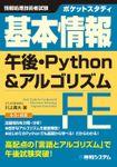 ポケットスタディ 基本情報 午後・Python&アルゴリズム