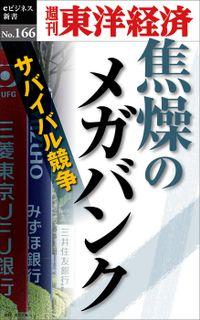 焦燥のメガバンク―週刊東洋経済eビジネス新書No.166