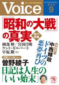 Voice 平成28年9月号