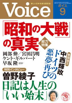 Voice 平成28年9月号-電子書籍