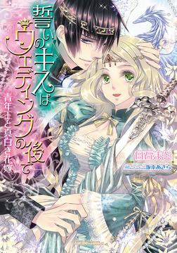 誓いのキスはウェディングの後で 青年王と真白き花嫁-電子書籍
