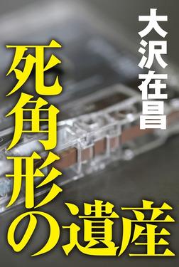 死角形の遺産-電子書籍