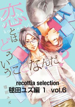 recottia selection 毬田ユズ編1 vol.6-電子書籍