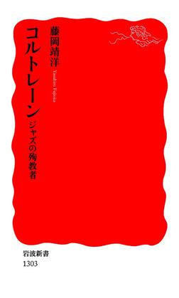 コルトレーン ジャズの殉教者-電子書籍