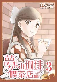 夢よみ珈琲喫茶店(3)