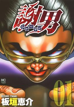 謝男 1-電子書籍