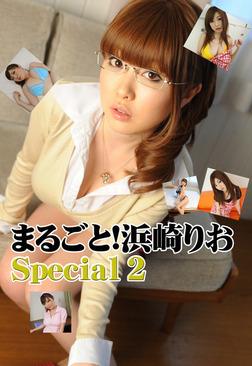 まるごと!浜崎りお Special 2-電子書籍