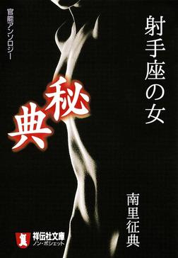 射手座の女/秘典-電子書籍