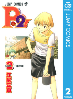 P2!―let's Play Pingpong!― 2-電子書籍