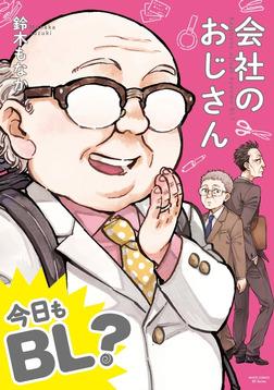 【単行本版】会社のおじさん 今日もBL?-電子書籍