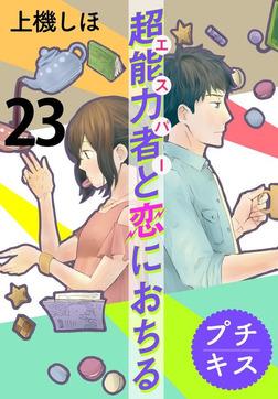 超能力者と恋におちる プチキス(23)-電子書籍
