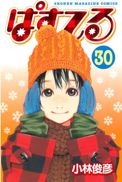 ぱすてる(30)-電子書籍