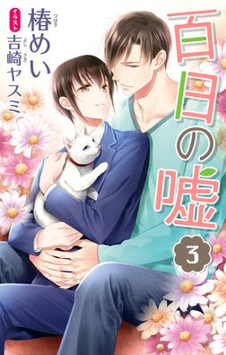 小説花丸 百日の嘘3-電子書籍