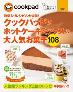 クックパッドのホットケーキミックスの大人気お菓子108-電子書籍
