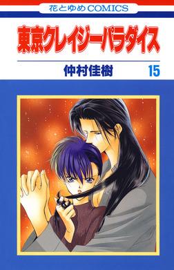 東京クレイジーパラダイス 15巻-電子書籍