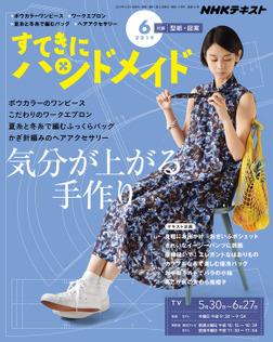 NHK すてきにハンドメイド 2019年6月号-電子書籍