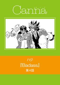 Badass 第4話-電子書籍