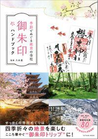 季節でめぐる絶景の寺社 御朱印ハンドブック(辰巳出版)