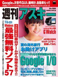 週刊アスキー 2014年 7/15-22合併号