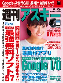 週刊アスキー 2014年 7/15-22合併号-電子書籍