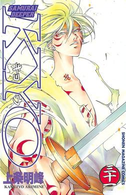 SAMURAI DEEPER KYO(31)-電子書籍
