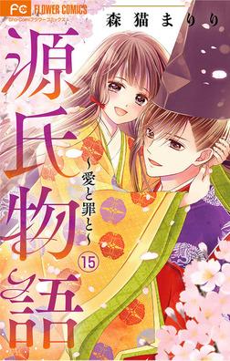 源氏物語~愛と罪と~【マイクロ】(15)-電子書籍