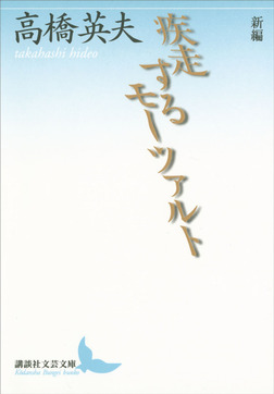 新編 疾走するモーツァルト-電子書籍