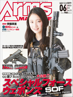 月刊アームズマガジン令和元年6月号-電子書籍