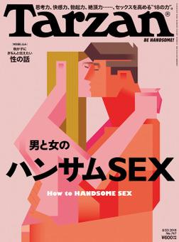 Tarzan(ターザン) 2018年8月23日号 No.747 [男と女のハンサムSEX]-電子書籍
