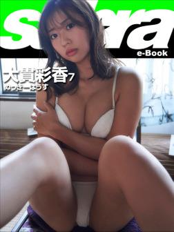 ぬっきーはうす 大貫彩香7 [sabra net e-Book]-電子書籍