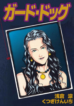 ガード・ドッグ 9巻-電子書籍