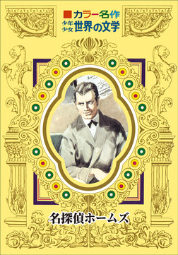 カラー名作 少年少女世界の文学 名探偵ホームズ-電子書籍