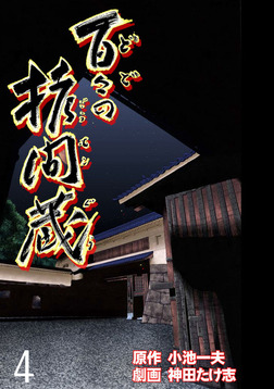 百々の拷問蔵 5巻-電子書籍