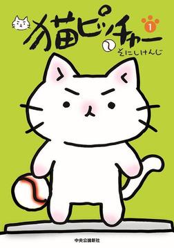 猫ピッチャー1-電子書籍