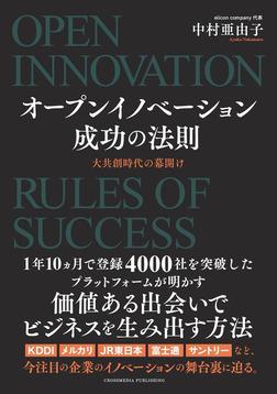オープンイノベーション成功の法則 大共創時代の幕開け-電子書籍
