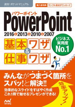 速効!ポケットマニュアル PowerPoint基本ワザ&仕事ワザ 2016&2013&2010&2007-電子書籍