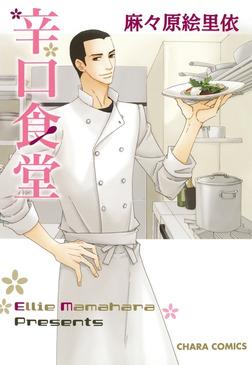 辛口食堂-電子書籍