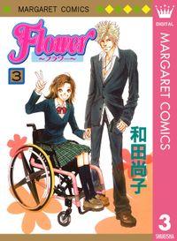 Flower~フラワー~ 3