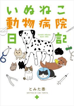 いぬねこ動物病院日記-電子書籍
